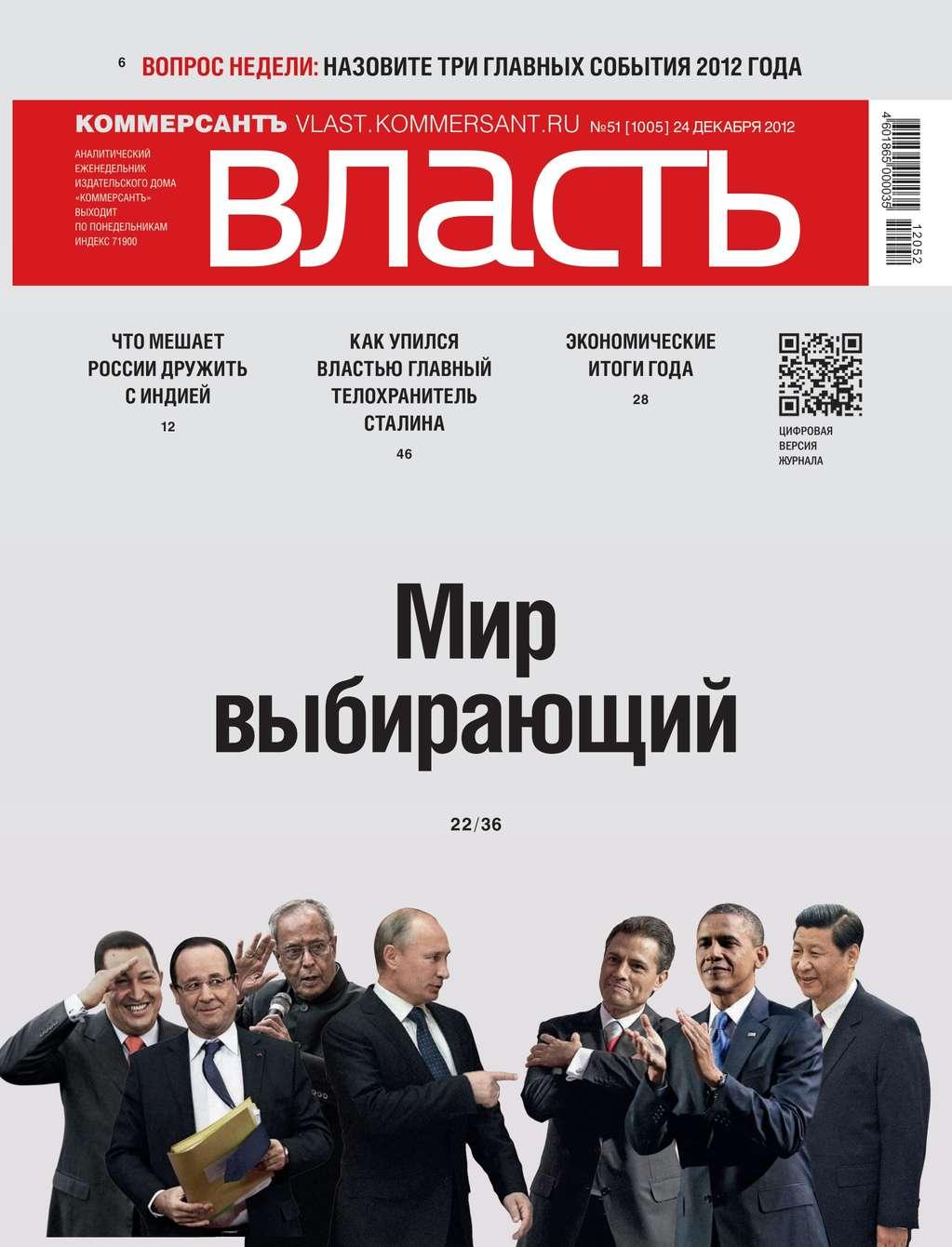 КоммерсантЪ Власть 51