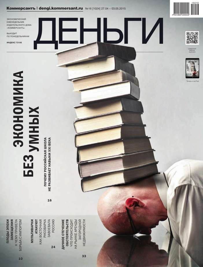 КоммерсантЪ Деньги 16-2015