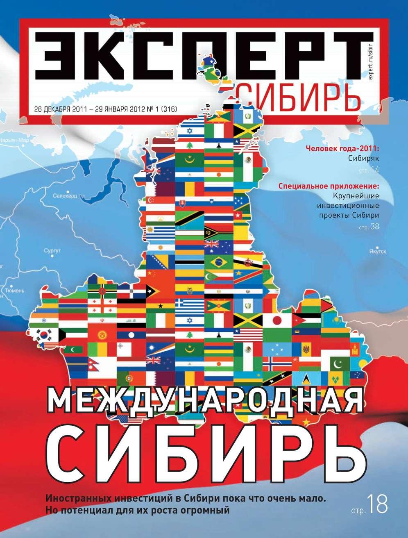 Эксперт Сибирь 01-2012