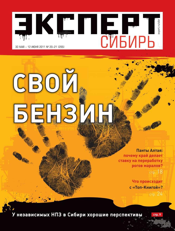 Эксперт Сибирь 20-21-2011