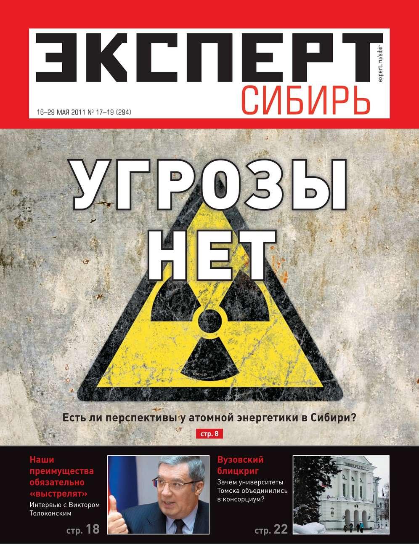 Эксперт Сибирь 17-19-2011