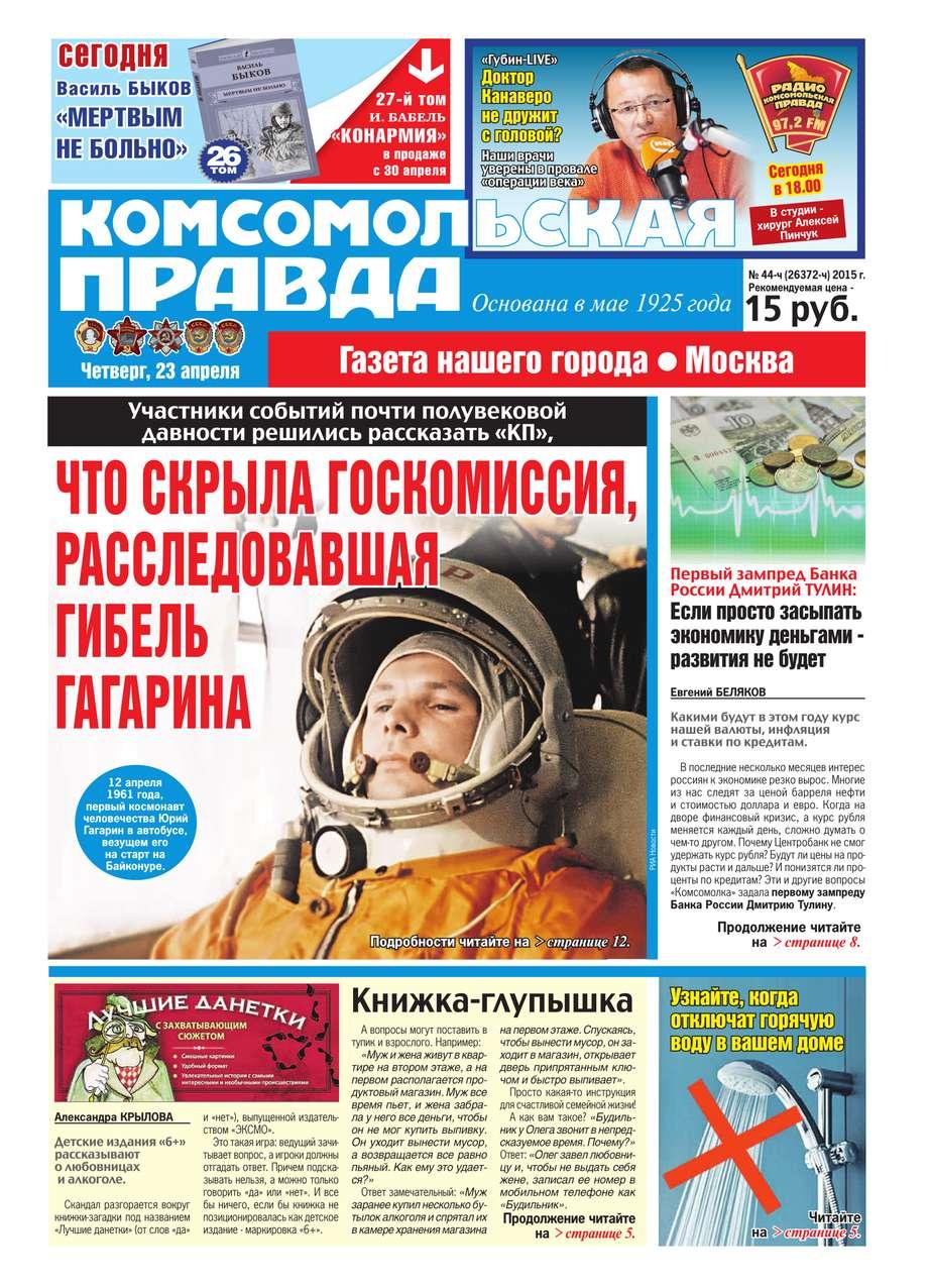 Комсомольская Правда. Москва 44ч