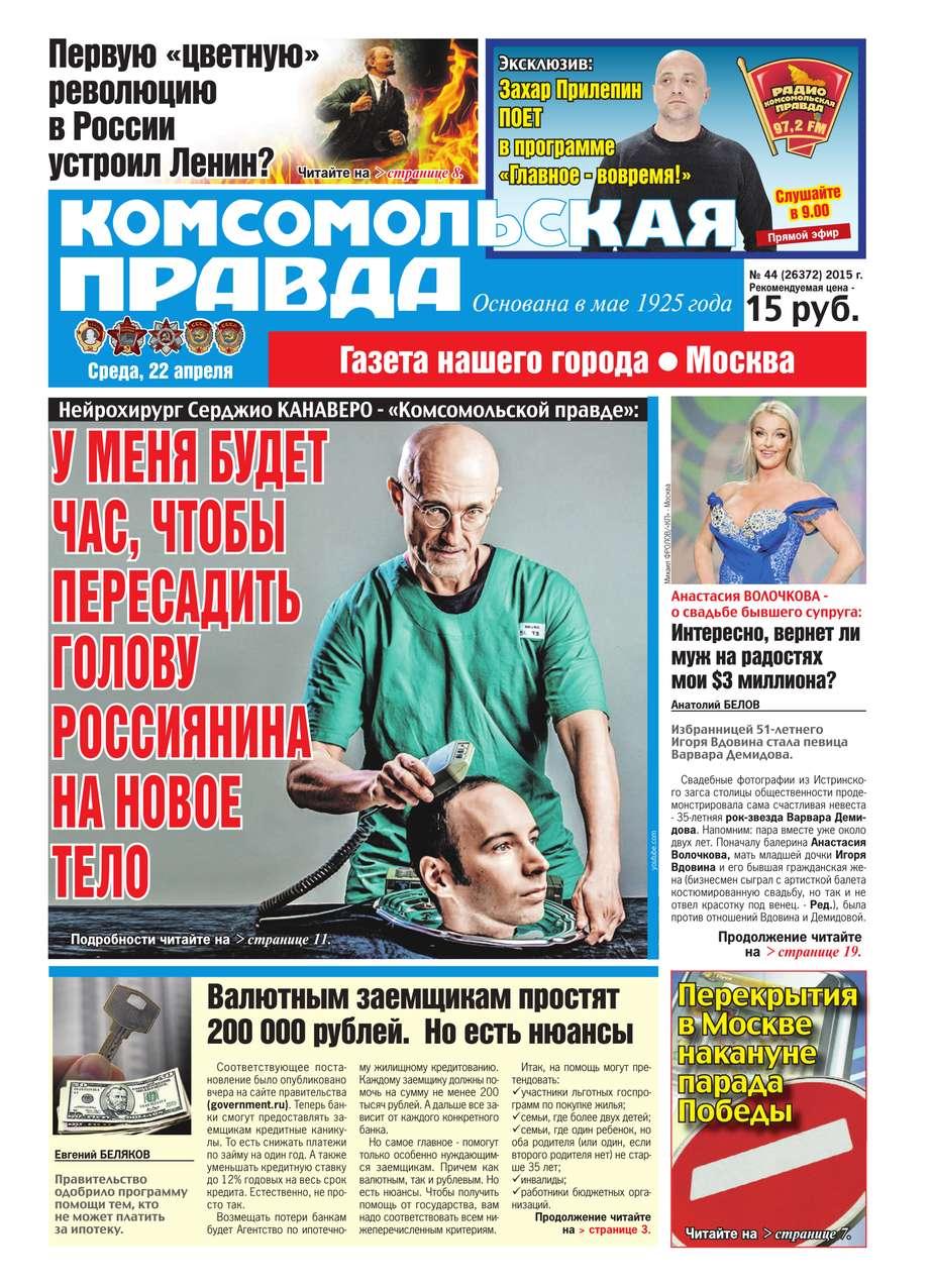Комсомольская Правда. Москва 44-2015