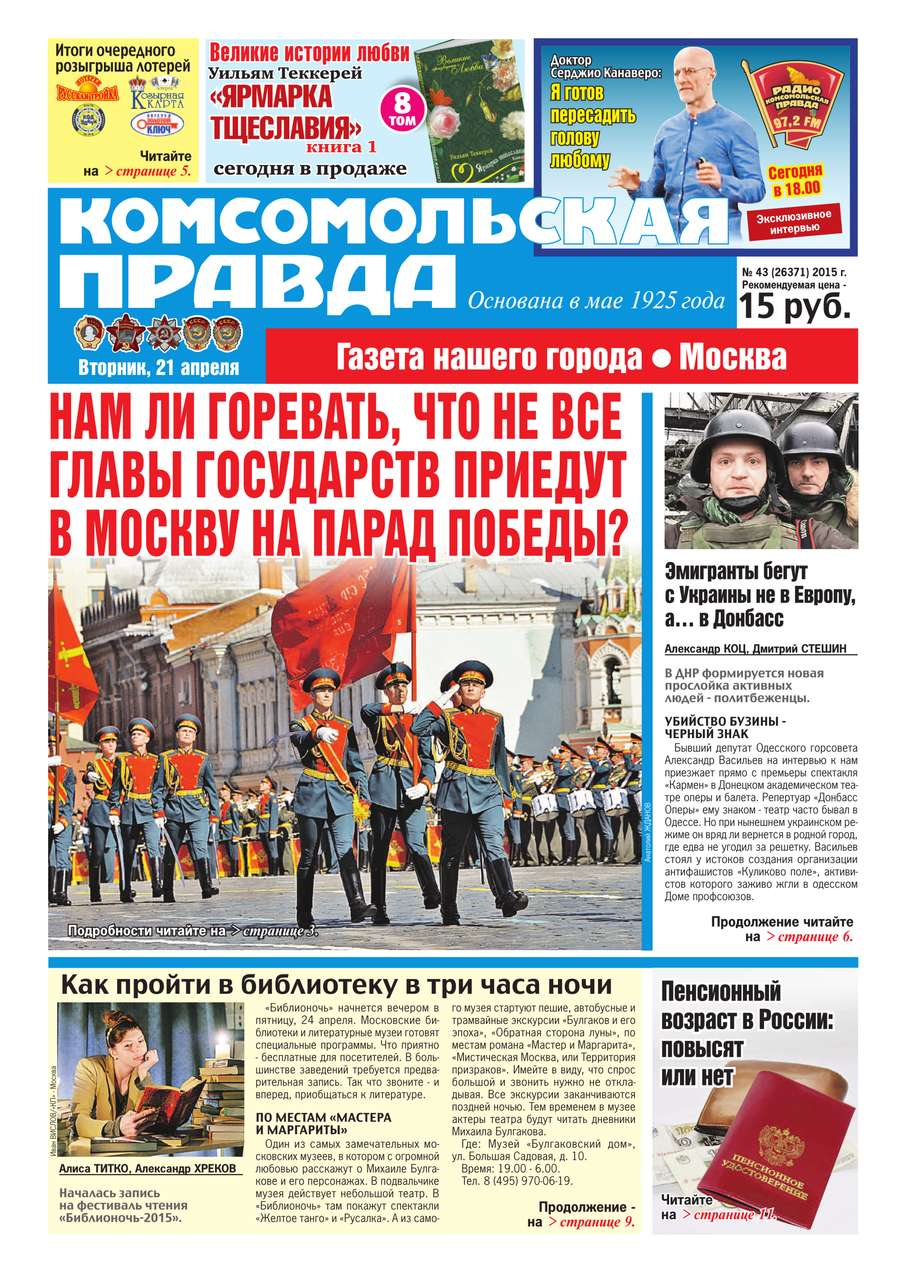 Комсомольская Правда. Москва 43-2015