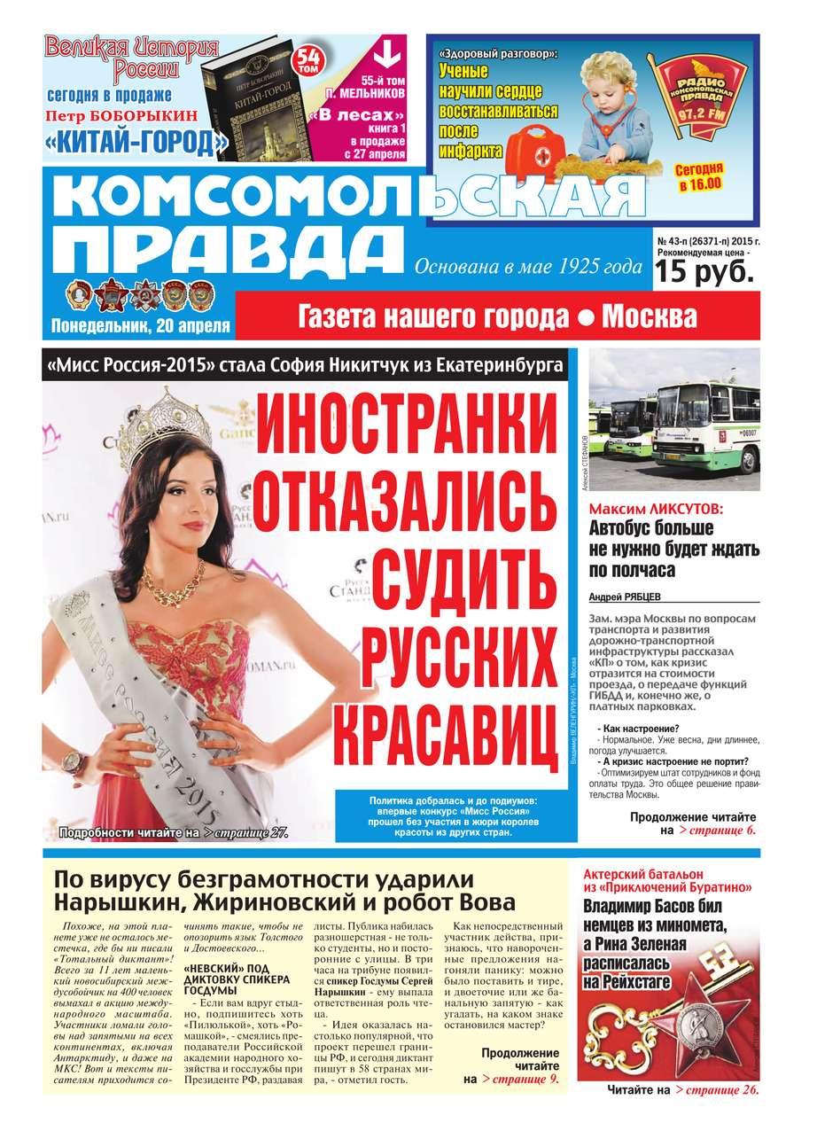 Комсомольская Правда. Москва 43п
