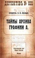 Электронная книга «Тайны архива графини А.»