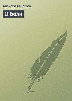 Электронная книга «О боли»