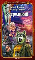 Электронная книга «Звероликий»