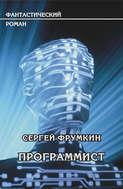 Электронная книга «Программист»