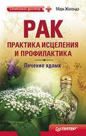 Электронная книга «Рак: практика исцеления и профилактика. Лечение ядами»