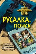 Электронная книга «Русалка. Поиск»
