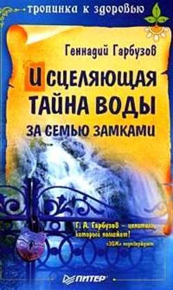 Электронная книга «Исцеляющая тайна воды за семью замками»