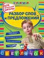Электронная книга «Разбор слов и предложений: для начальной школы» – Г. В. Дорофеева