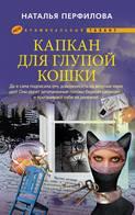 Электронная книга «Капкан для глупой кошки»