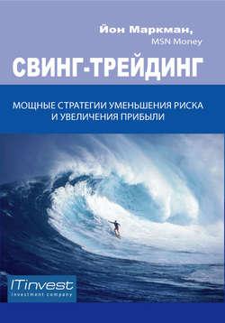 Электронная книга «Свинг-трейдинг. Мощные стратегии уменьшения риска и увеличения прибыли»