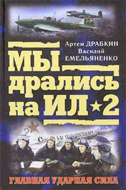 Электронная книга «Я дрался на Ил-2»