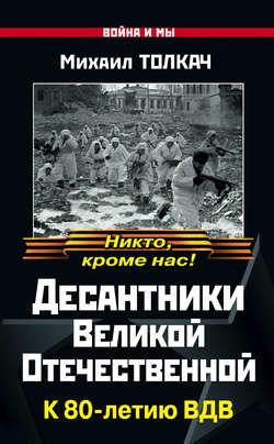 Электронная книга «Десантники Великой Отечественной. К 80-летию ВДВ»
