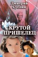 Электронная книга «Крутой пришелец»