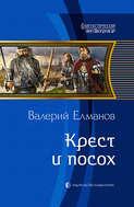 Электронная книга «Крест и посох»