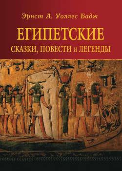 Электронная книга «Египетские сказки, повести и легенды»