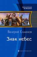 Электронная книга «Знак небес»