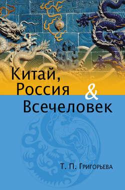 Электронная книга «Китай, Россия и Всечеловек»