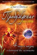 Электронная книга «Пробуждение сознания.4шага к жизни, о которой вы мечтаете»