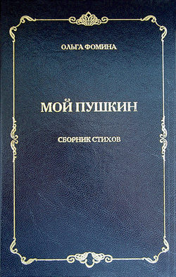 Электронная книга «Мой Пушкин. Сборник стихов»