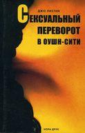 Электронная книга «Сексуальный переворот в Оушн-Сити»