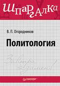 Электронная книга «Политология. Шпаргалка»