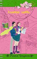 Электронная книга «Алгебра любви»