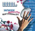 Аудиокнига «Записки невесты программиста»
