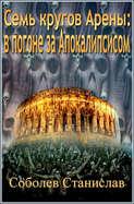 Электронная книга «Семь кругов Арены 2: в погоне за Апокалипсисом»