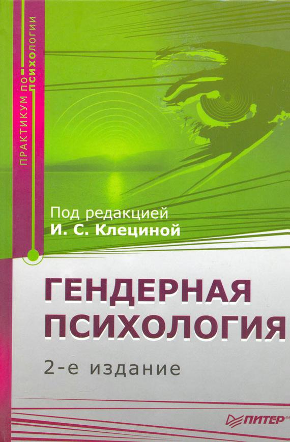 Гендер В Рекламе Учебник