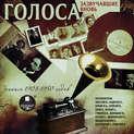 Аудиокнига «Голоса, зазвучавшие вновь. Записи 1908-1950 годов»