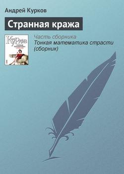 Электронная книга «Странная кража»