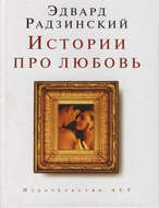 Истории ради любовь