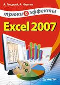 Электронная книга «Excel 2007. Трюки и эффекты»