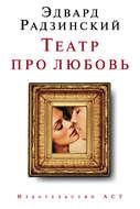 Театр для пристрастие (сборник)