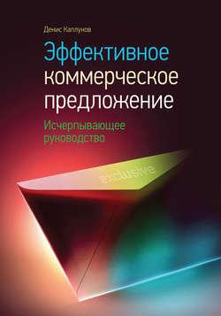 Электронная книга «Эффективное коммерческое предложение. Исчерпывающее руководство»
