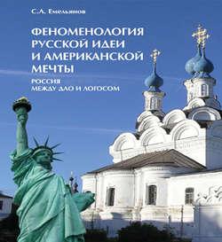 Электронная книга «Феноменология русской идеи и американской мечты. Россия между Дао и Логосом»