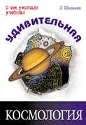 Электронная книга «Удивительная космология»