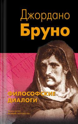 Электронная книга «Философские диалоги»