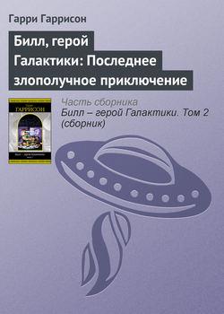 Электронная книга «Билл, герой Галактики: Последнее злополучное приключение»