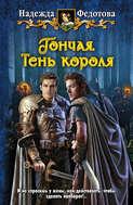 Электронная книга «Тень короля»