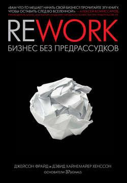 Электронная книга «Rework: бизнес без предрассудков»