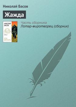Электронная книга «Жажда»