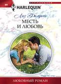 Электронная книга «Месть и любовь»