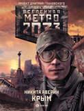 Метро 0033: Крым