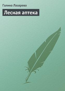 Электронная книга «Лесная аптека»